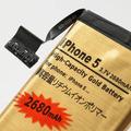 Iphone 5s - Bateria 2680mah Alta Capacidad